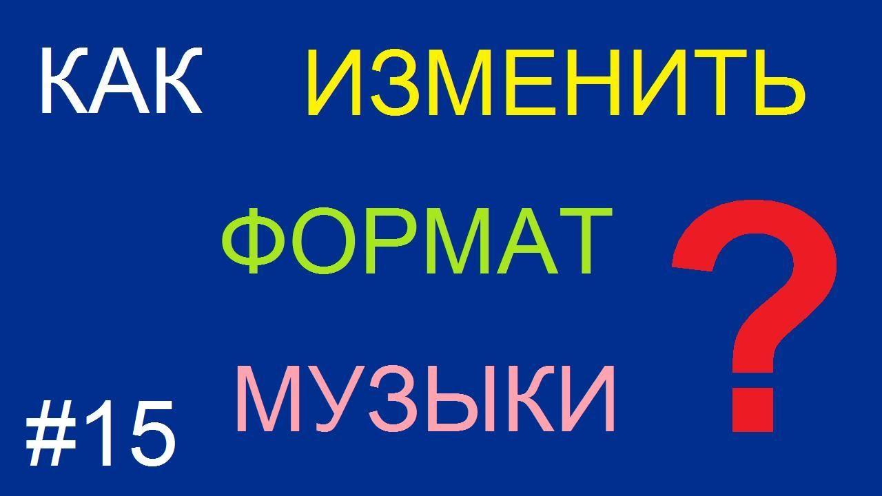 znf2 в mp3 конвертер