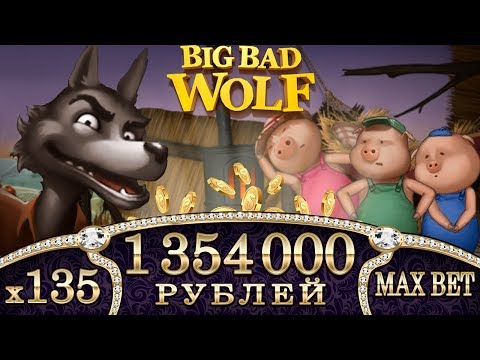 Big Bad Wolf Slot ! Mega Big Win ! Бонус по MAXBET за лайки