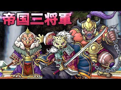 三 ドラクエ 将軍 10