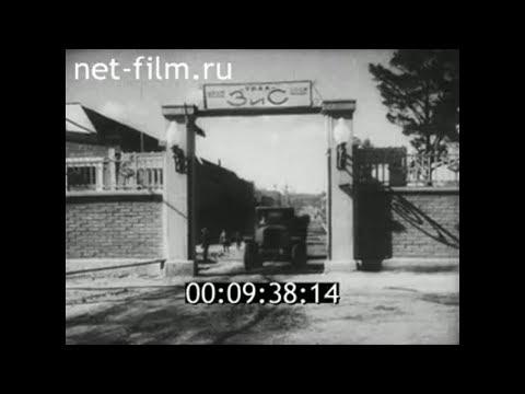1944г. город Миасс. Южный Урал. Челябинская обл