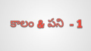 Download కాలం - పని part - 1 || Time and work in Telugu   - 1 || Mp3 and Videos