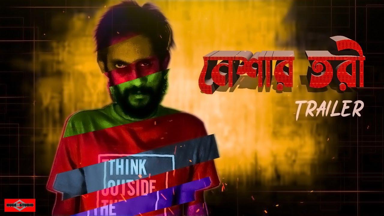Neshar Tori | নেশার তরী |  WEB Series | Trailer | Bangla New Natok 2021 | Huge Studio