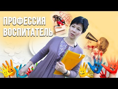 Моя профессия воспитатель детского сада. ПРОФЕССИЯ ВОСПИТАТЕЛЬ. Дошкольное образование.