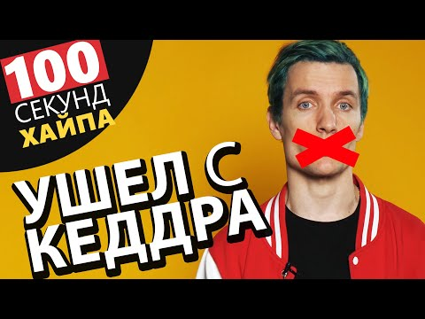 ПОЧЕМУ Я УШЕЛ с Keddr - 100 СЕКУНД ХАЙПА (ep 04)