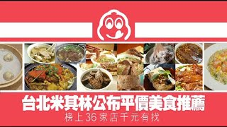 台北米其林公布平價美食推薦 10家夜市小吃入列 | 台灣蘋果日報