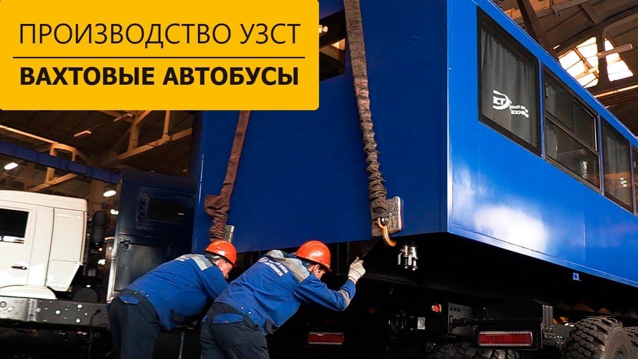 Технология производства вахтовых автобусов марки УЗСТ ...