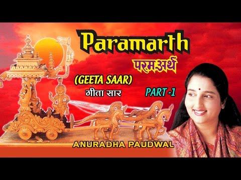 Parmarth Geeta Saar Part 1 By ANURADHA PAUDWAL I Full Audio Songs Juke Box I T-Series Bhakti Sagar