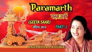 Repeat youtube video Parmarth Geeta Saar Part 1 By ANURADHA PAUDWAL I Full Audio Songs Juke Box I T-Series Bhakti Sagar