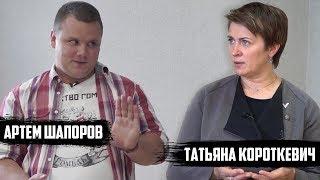 Импичмент Лукашенко, Татьяна Короткевич. Нужно Пользоваться этой системой / Общество Гомель