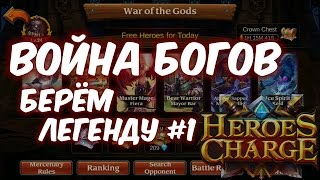 Heroes Charge: Берём легенду в Войне Богов [Broadcast]