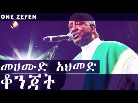 Mahmoud Ahmed - Konjit (ቆንጂት)