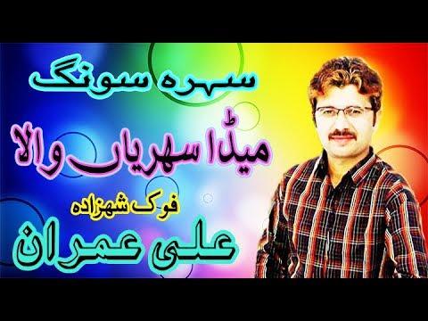 Sehra _ Meda Sehriyan Wala _ Ali Imran _ Sehra Song 2019 _ Sultan Echo Production