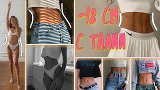 12 см за 6 дней ПЛОСКИЙ ЖИВОТ всего за 8 минут без жира внизу живота