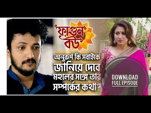 Phagun Bou Today 16th May 2018 Episode || Bengali Serial