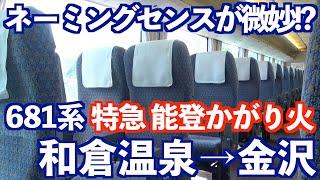 【短距離北陸特急】681系 特急能登かがり火号で行く、JR七尾線の旅【和倉温泉→金沢】