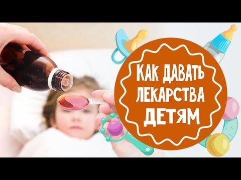 Как давать лекарства детям. Мамина школа. ТСВ