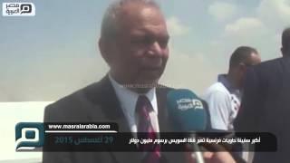 مصر العربية   أكبر سفينة حاويات فرنسية تعبر قناة السويس برسوم مليون دولار075