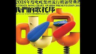 Download Video [卡圖] 同大家一齊睇叱咤頒獎禮啦 (一齊睇、一齊講,頒獎禮聲畫直播請自己睇返903/ViuTV) MP3 3GP MP4