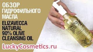 обзор на гидрофильное масло Elizavecca Natural 90 Olive Cleansing Oil