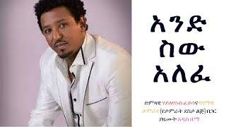 39and-sew-alefe39-hayleyesus-feyssa-ft-dagmawi-tamrat-desta-new-ethiopian-music-2018