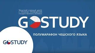 Анонс полумарафона чешского языка. Живые уроки с GoStudy