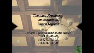 Подвесные потолки Armstrong (Армстронг)(Подвесные потолки Armstrong (Армстронг) - это качество, надежность, демократичные цены, удобство в использовании..., 2014-12-30T12:51:40.000Z)