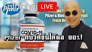 Pfizer กับวัคซีนได้ผล 90%!  : Suthichai live 09/11/2563