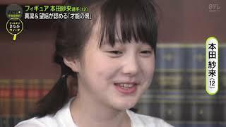 本田望結ちゃん 2019 #0719