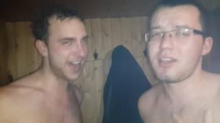 Запевалы парни #2 БАНЯ