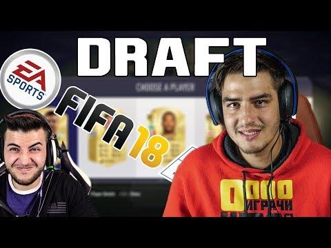 ДРАФТ! ФИФА УРОК С ПРО ИГРАЧ! (WICKYBG) Христо играе: FIFA 18!