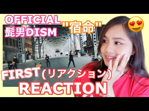 Official髭男dism - 宿命 リアクション / MY FIRST REACTION 😍🎤