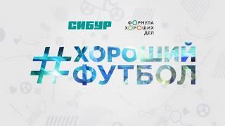 Чемпионика для проекта #ХОРОШИЙФУТБОЛ