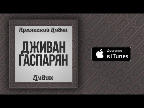 Дживан Гаспарян - You Have Been A Wise Man Since Olden Times