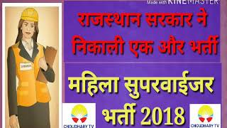 महिला सुपरवाईजर भर्ती 2018 | RSMSSB NEW Vacancy 2018 | CHOUDHARY TV|S K Choudhary|