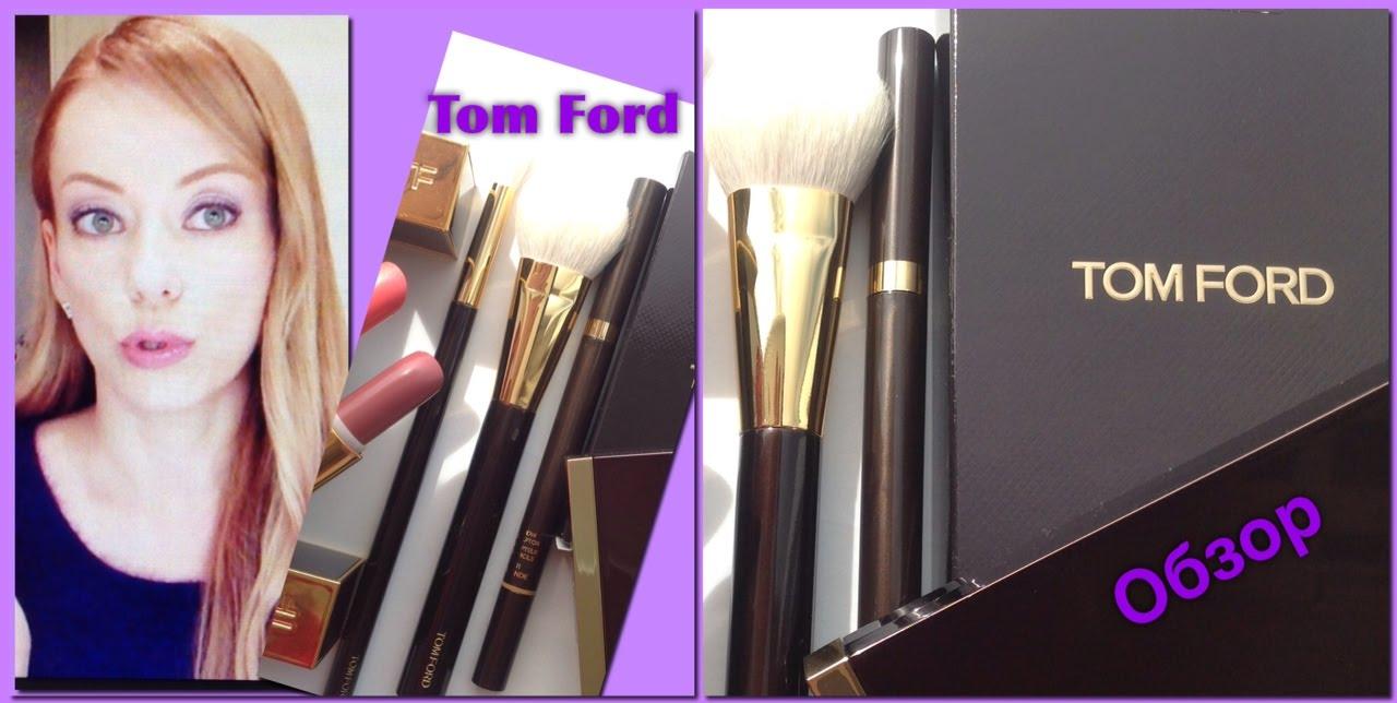 Продукция основанного в 2005 году бренда tom ford beauty включает такие элитные ароматы, как tom ford black orchid, tom ford noir и коллекция tom ford private blend. В 2012 году tom ford beauty разнообразил палитру своих товаров, начав выпускать средства для макияжа и ухода за кожей,