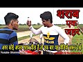 Sharaab - Ek Jahar    Dharmraj Verma    Whatsapp Status Video Download Free