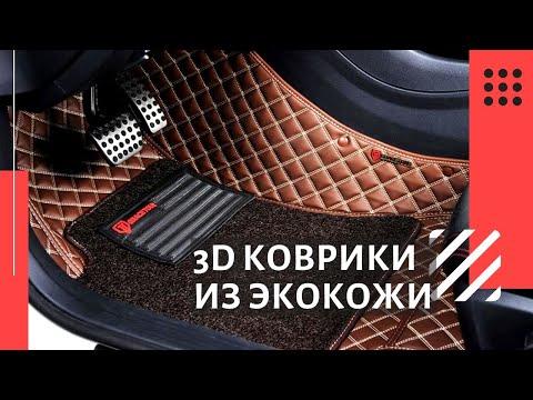 3D коврики из экокожи в автомобиль