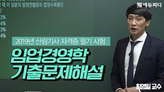 [에듀피디] 2019년 제1회 산림기사 필기 임업경영학…