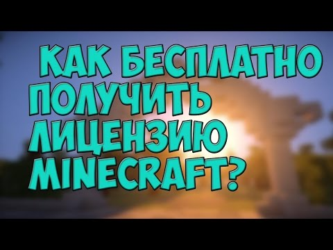 видео: Как получить лецензию minecraft?