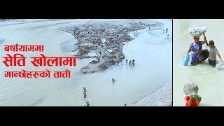 Most dangerous seti river & worker life सेती  नदिमा  बालुवा र मान्छे को जिवन