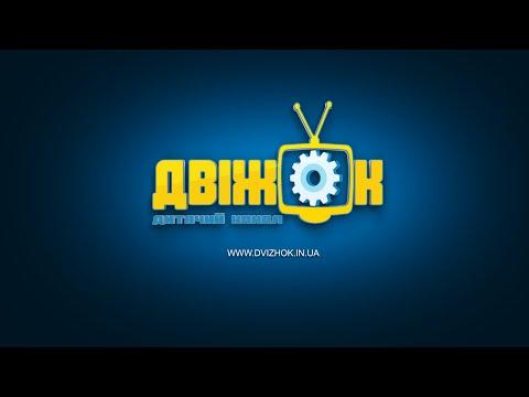 """Дитячий канал """"ДВІЖОК"""". Випуск №3"""