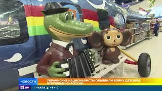 Українські націоналісти оголосили війну російським іграшок
