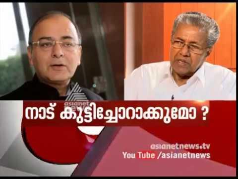 Arun Jaitley slams Kerala govt for 'political violence'   News Hour 6 Aug 2017