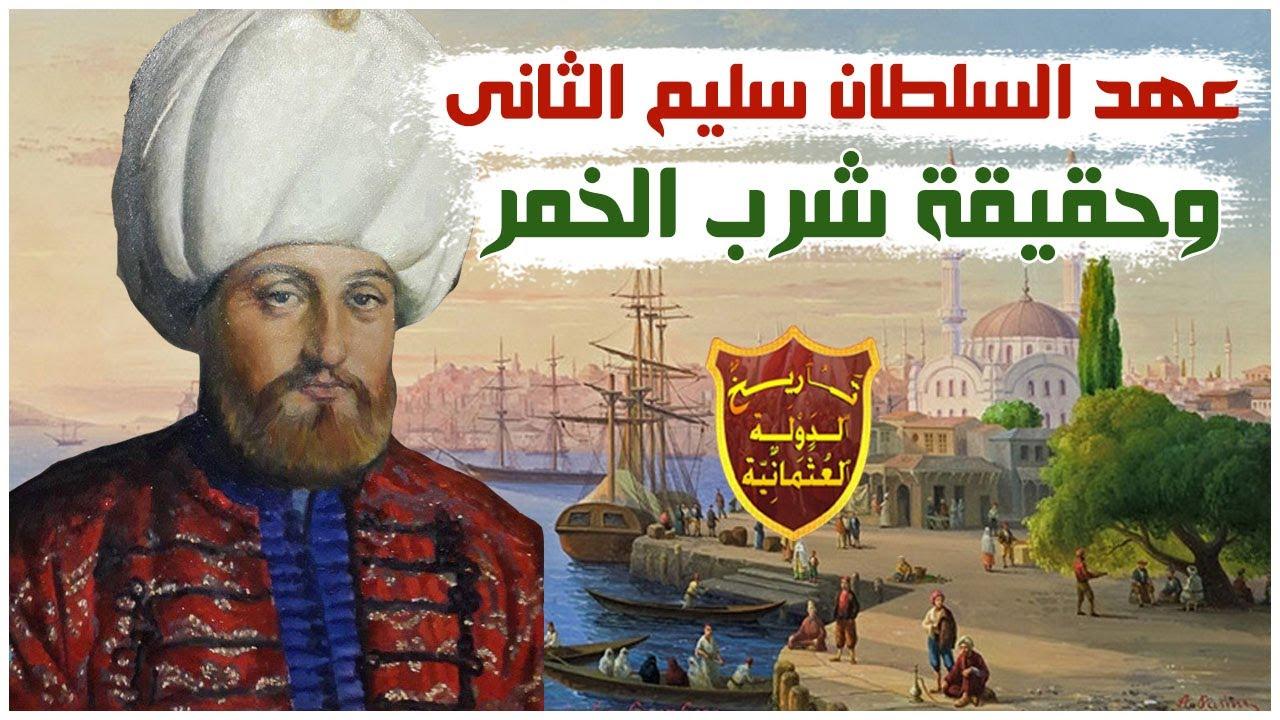 عهد السلطان سليم الثانى وقصة شربه للخمر ونهايته الغريبة