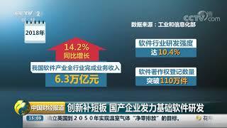 [中国财经报道]创新补短板 国产企业发力基础软件研发| CCTV财经