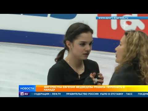 Евгения Медведева решила переехать в Канаду