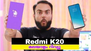 Redmi K20 Malayalam Review?Killer 2.0 l Flagship ഒന്നും ഒന്നുമല്ല ഇവന്റെ മുന്നിൽ ?