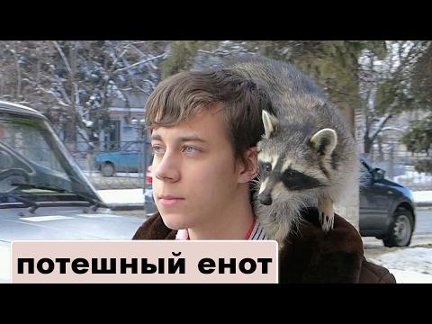 Самый прикольный ЕНОТ живет в Железноводске