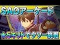 【SAOAC】SAOアーケード#02『星5キリトでトライアルタワーに挑戦!』