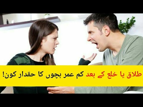 Child custody in Pakistan after divorce and khula complete procedure  in Pakistan
